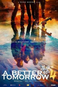 Watch Streaming Movie A Better Tomorrow 2018